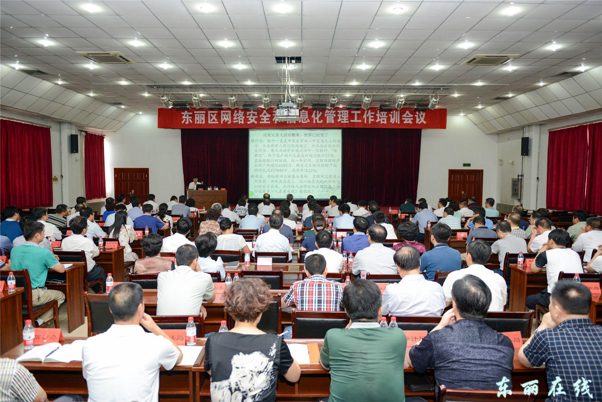 我区召开网络安全和信息化管理工作培训会议