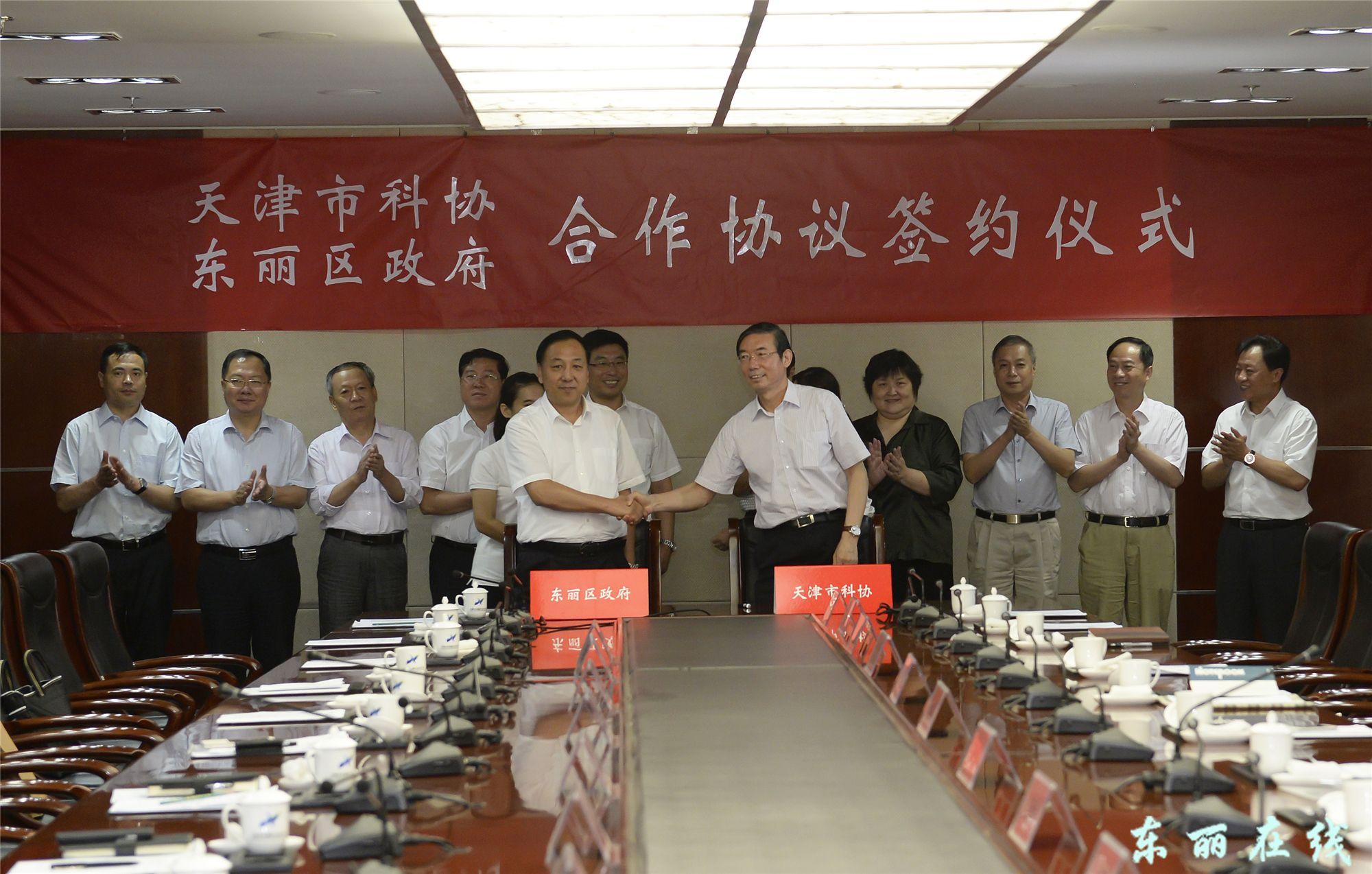 市科协与我区签署合作协议