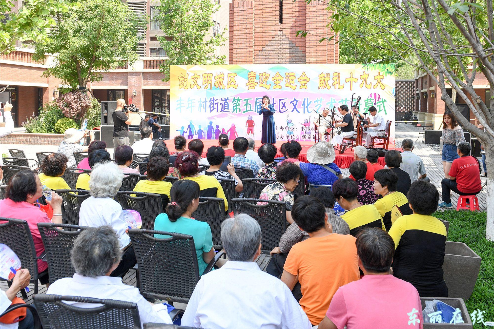 丰年村街举办第五届社区文化艺术节